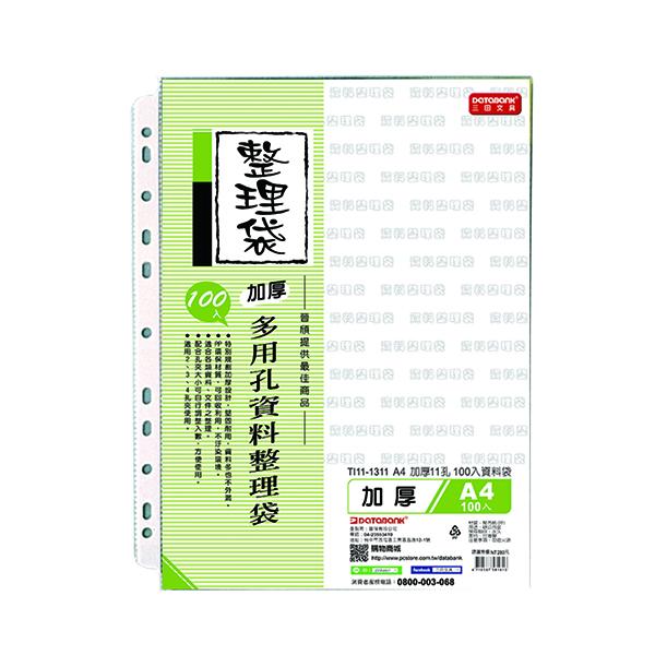 A4 100入加厚11孔資料袋 (TI11-1311) 1