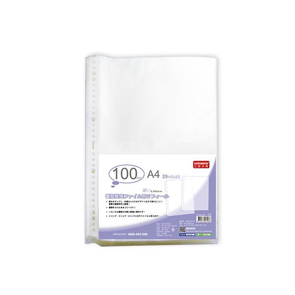 A4 29孔100入資料袋 (TI29-045100) 1