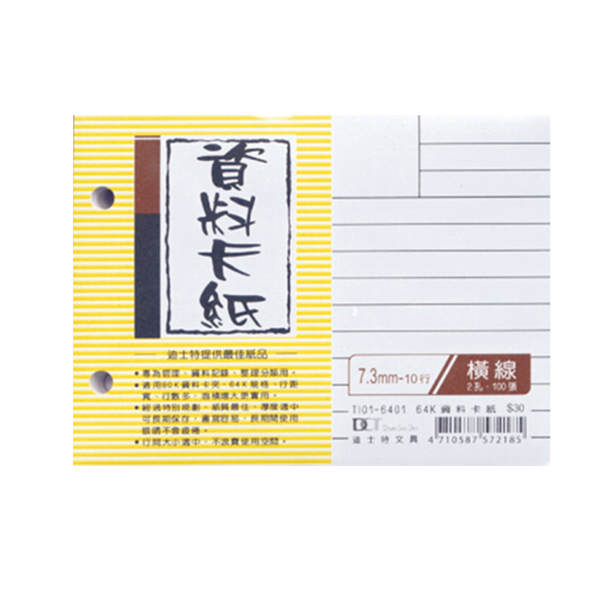 64K卡紙-白 TI01-6401 1