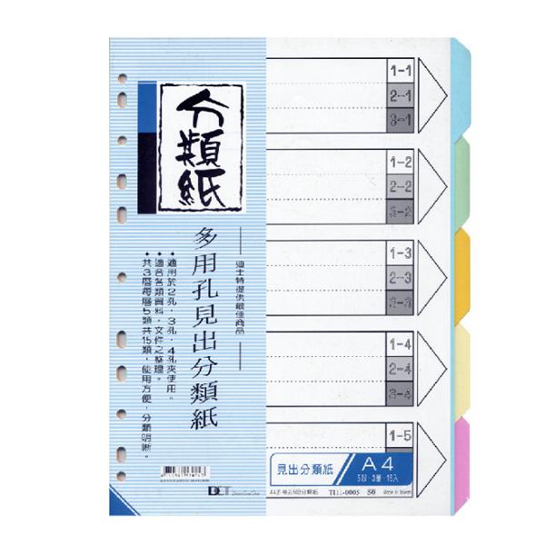 A4多用孔5段分段紙(TI11-0005) 1