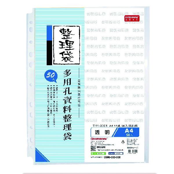 A4 11孔50入資料袋 (TI11-0501) 1
