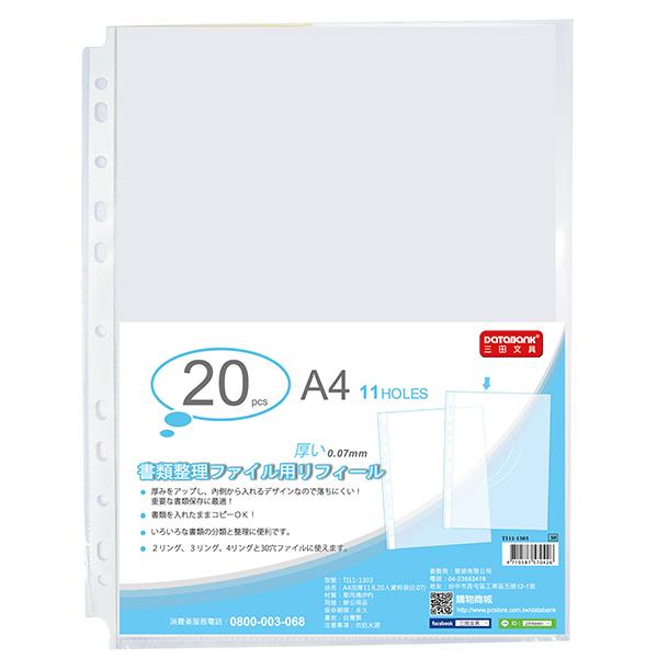 A4多用孔/11孔/20張加厚資料袋 (TI11-1303) 1