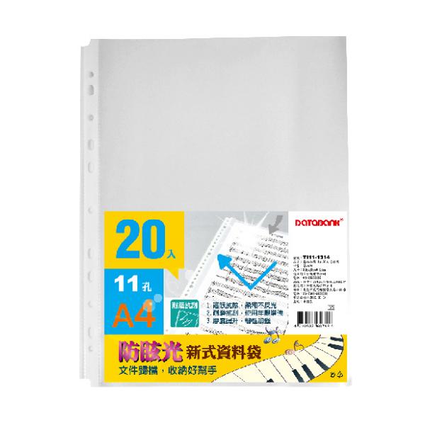 霧面加厚11孔20入資料袋 (TI11-1314) 1
