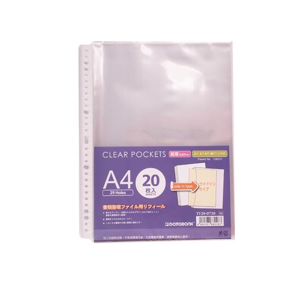 A4 29孔側入100入資料袋-0.05 TI29-05100 1