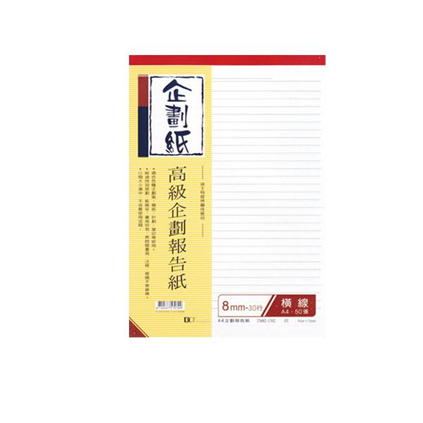 A4 企劃報告書 TM02-1302 1