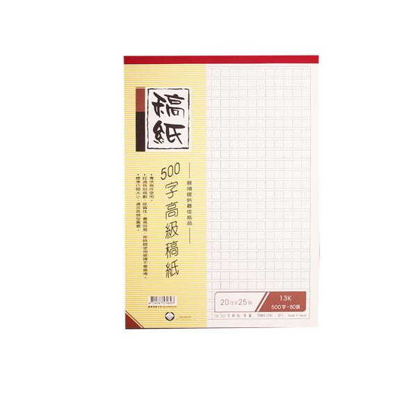 13K500字稿紙 TM03-1301 1