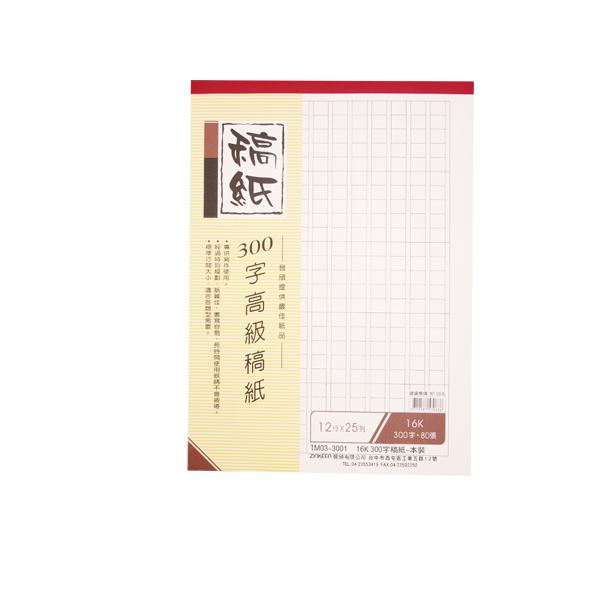 16K300字稿紙 TM03-3001 1