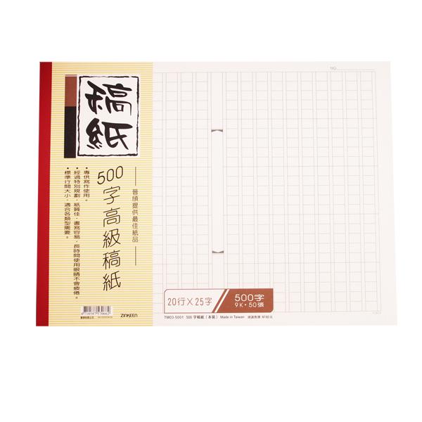 9K500字稿紙-本裝 TM03-5001 1