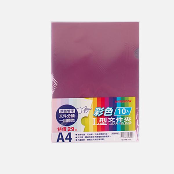 彩色L型資料夾-10入 E-310-10C 1